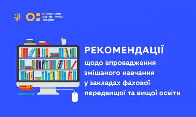 МОН надає рекомендації щодо організації змішаного навчання у закладах вищої освіти