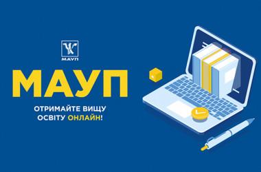 Вступайте до МАУП онлайн та здобувайте освіту дистанційно