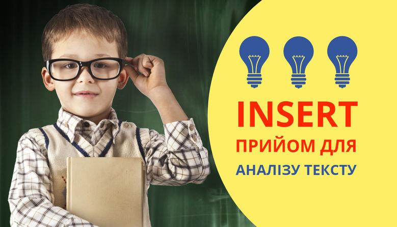 Навчальний прийом INSERT для аналізування будь-яких текстів