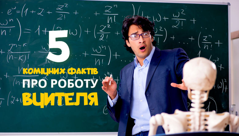 5 комічних фактів про роботу вчителя