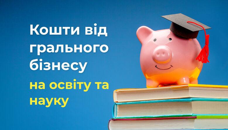 Освітній джекпот: кошти від легалізації грального бізнесу йтимуть на зарплати вчителям – Роман Грищук