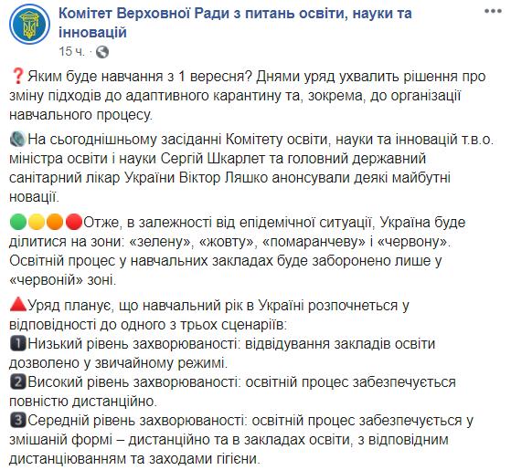 """Україну поділять на """"зони"""" з 1 вересня: у Раді розповіли, яким буде навчальний процес"""