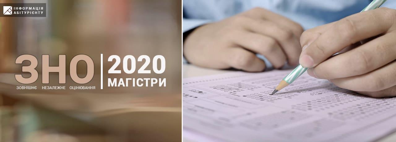 ЗНО в магістратуру 2020: як і коли проходитиме тестування