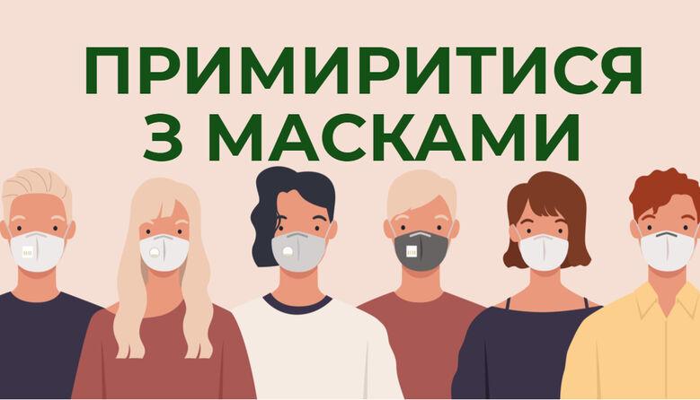 Як допомогти дітям примиритися з масками