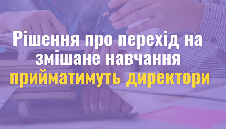 Школи можуть самі переходити на змішане навчання, але тільки не в червоних зонах: Степанов
