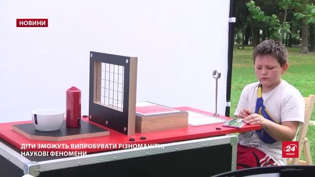 """""""Наука йде до тебе"""": мандрівну лабораторію для школярів створили у Львові"""
