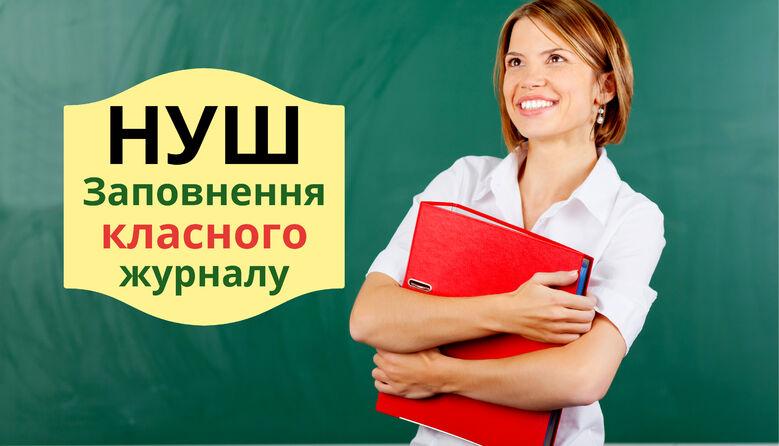 Як заповнювати журнал учнів НУШ: МОН надало рекомендації
