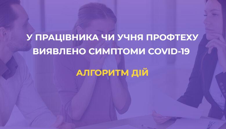 У викладача чи учня профтеху виявлено симптоми COVID: алгоритм дій від МОН