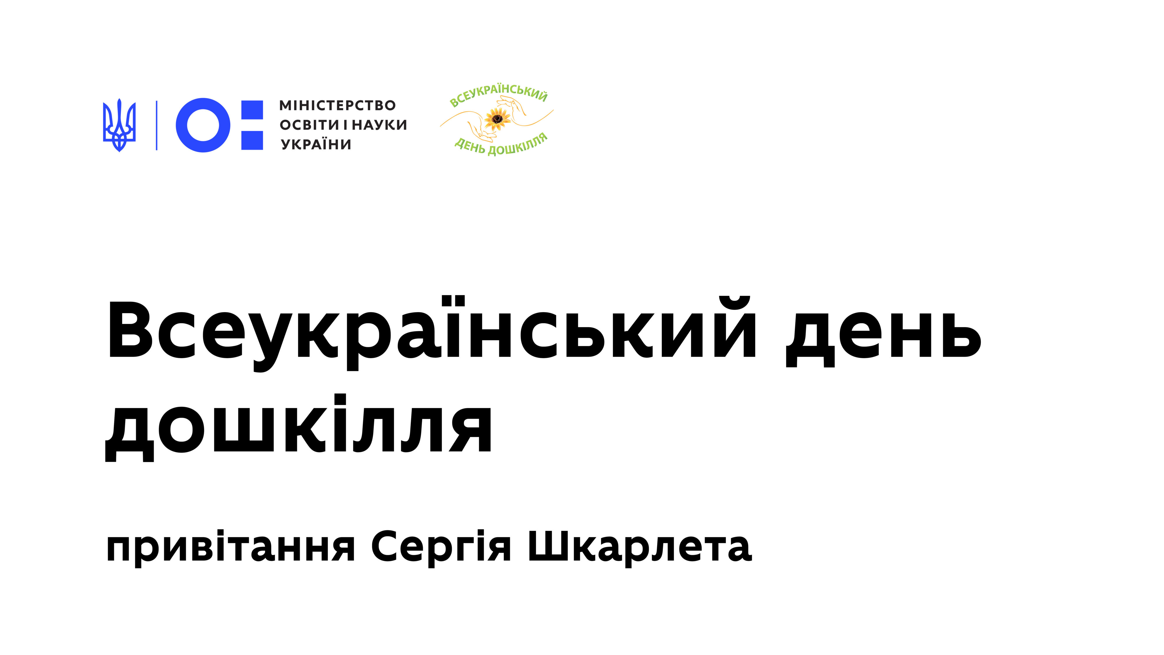 Всеукраїнський день дошкілля-2020: відеотрансляція