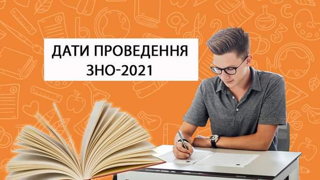 ЗНО у 2021 році: опублікували дати проведення тестування з всіх предметів