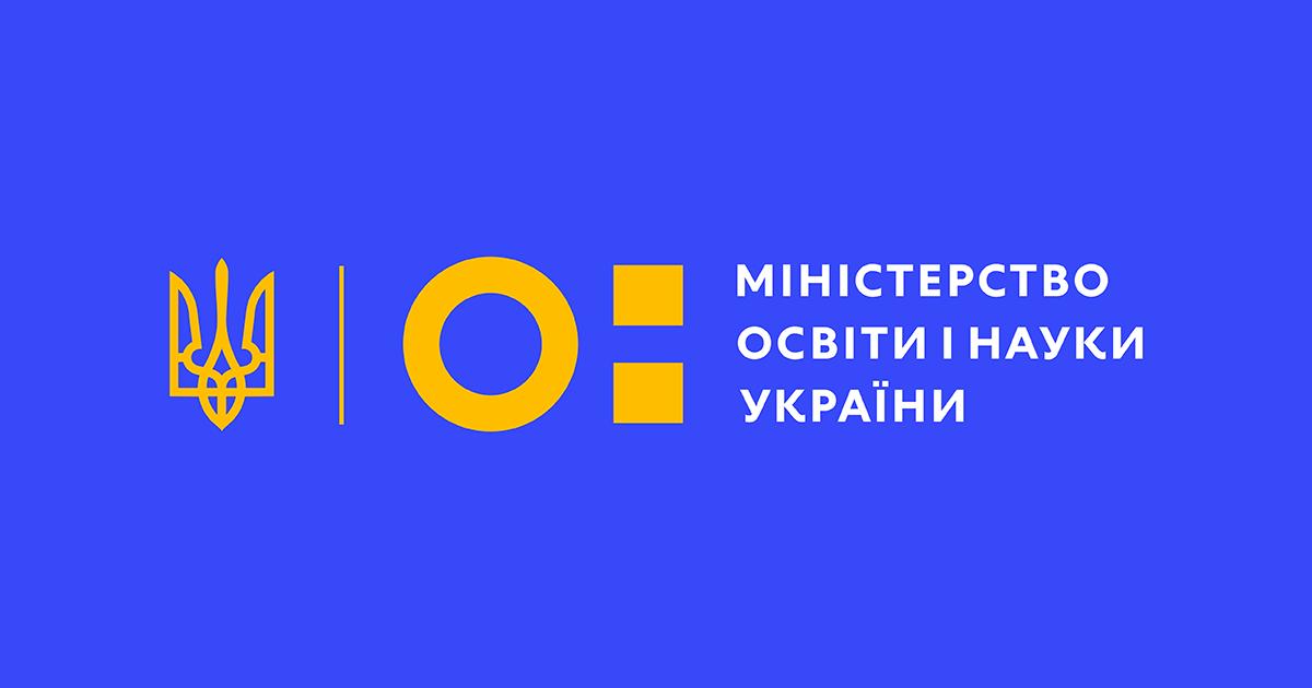МОН пропонує для громадського обговорення проєкт Закону України «Про освіту дорослих»