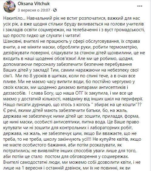 Українська вчителька розповіла про роботу в умовах адаптивного карантину.