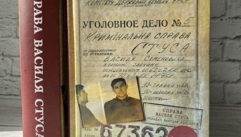 Суд заборонив розповсюджувати книгу про Василя Стуса: її розкупили за годину