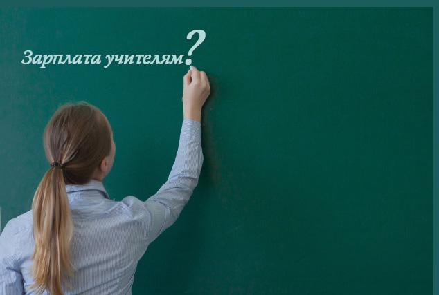 МОН: Інформація щодо оплати праці працівників галузі освіти у 2021 році
