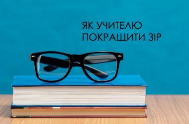 Як учителю покращити зір