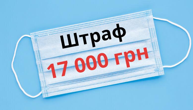 Відмовилась носити маску: вчительку на Рівненщині оштрафували на 17 тис. грн за порушення правил карантину