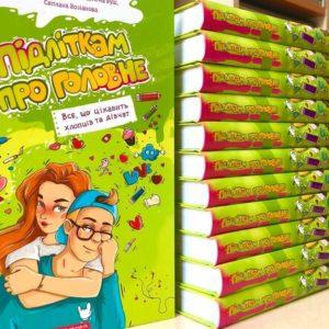 У книзі для підлітків від «Абабагаламаги» вказано, що причиною гомосексуальності є проблеми з батьками