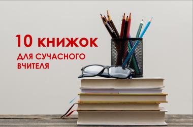 10 корисних книжок для сучасного вчителя