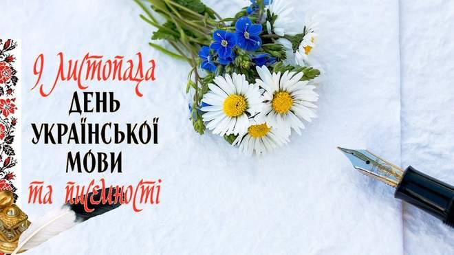 День української писемності та мови 2020: історія свята та заходи
