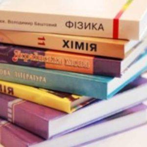 Відбір шкільних підручників кардинально зміниться – обіцяють у МОН