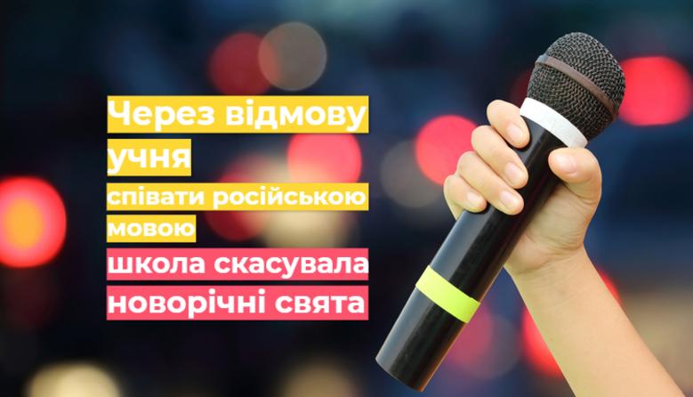 Свята не буде: школа скасувала святкування через відмову учня співати російську пісню