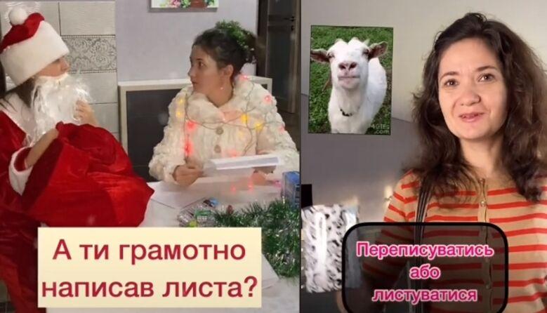 «Філологині на карантині»: франківські вчительки створили канал у TikTok про українську мову