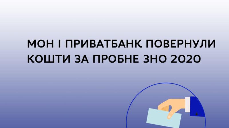 МОН і Приватбанк повернули кошти за пробне ЗНО 2020 майже 80% учасникам тестування
