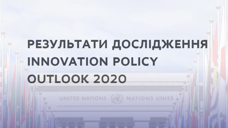 Презентовано рекомендації для розвитку інноваційної діяльності країни – результати дослідження Innovation Policy Outlook 2020