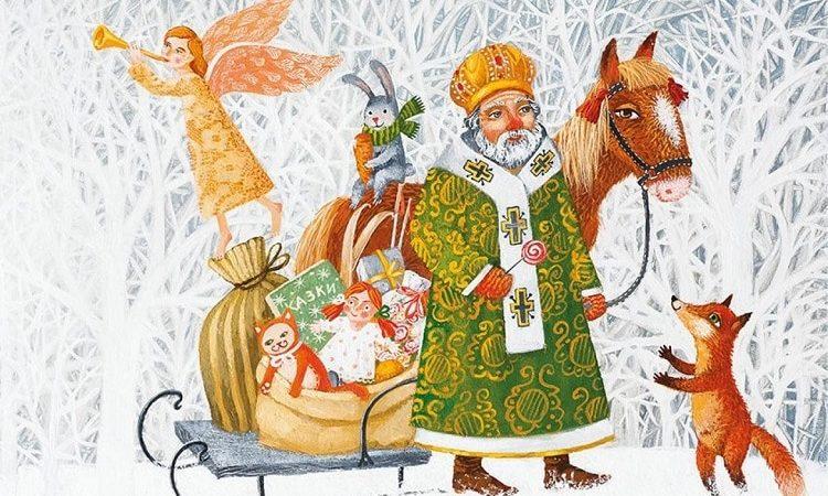 """Оповідання для дітей """"Подарунок від святого Миколая"""""""