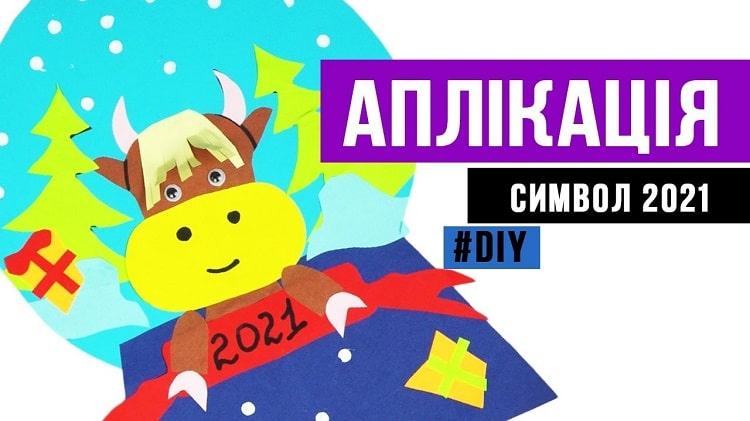 """Новорічна аплікація """"Бик – символ року"""" (відеоінструкція)"""
