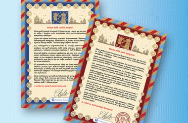 Створіть лист від Святого Миколая для дитини