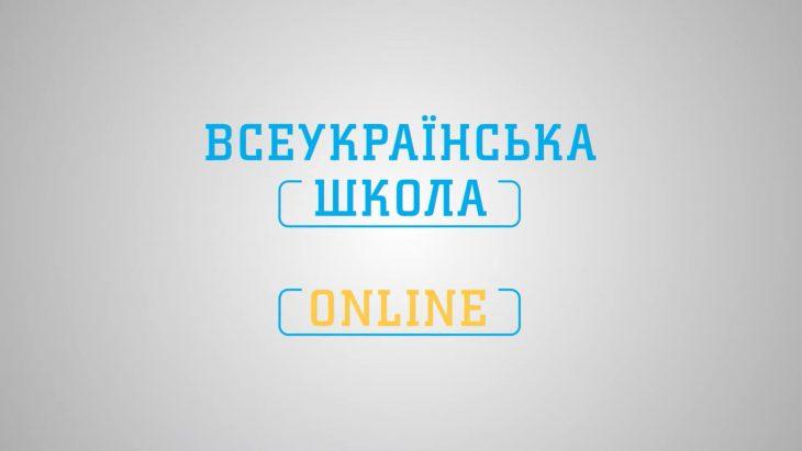 Всеукраїнська школа онлайн: опубліковано перші п'ять відповідей на поширені запитання