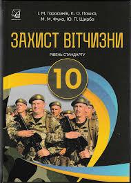 МОН доручило направити на експертизу підручник з зображенням начебто військових РФ