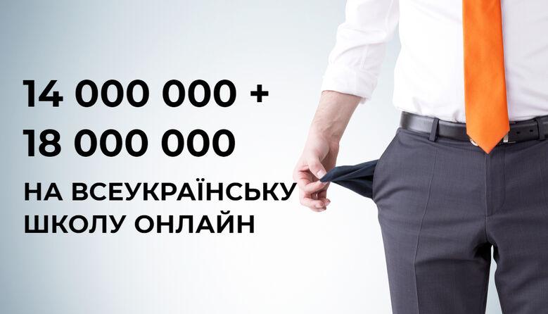 Проект «Всеукраїнської школи онлайн» обійдеться у велику суму: деталі