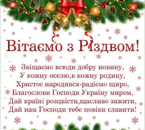 Різдвяні привітання 2021