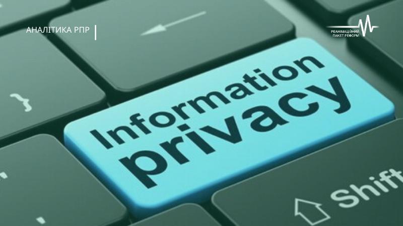 Як захистити персональні дані під час дистанційного навчання: поради для педагогів, батьків та учнів