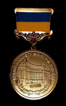 Премії Кабінету Міністрів України присуджено за розроблення й впровадження інноваційних технологій