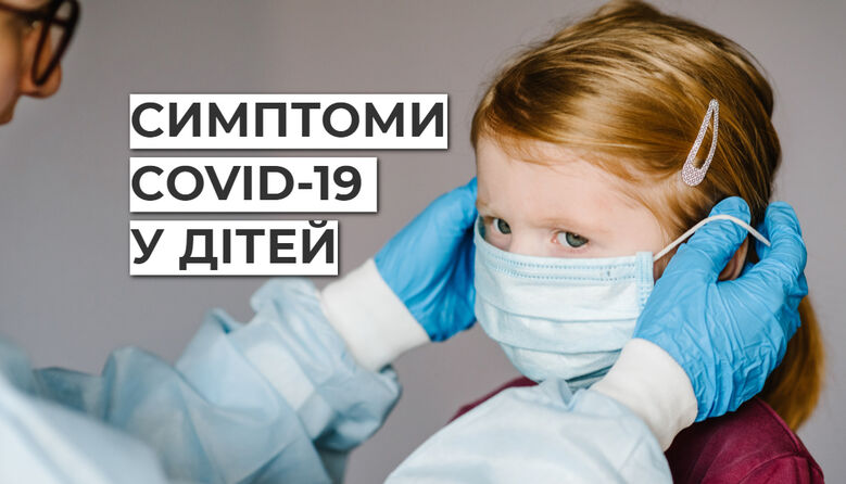 Не лише втрата нюху та смаку: основні дитячі симптоми COVID-19, на які варто звернути увагу