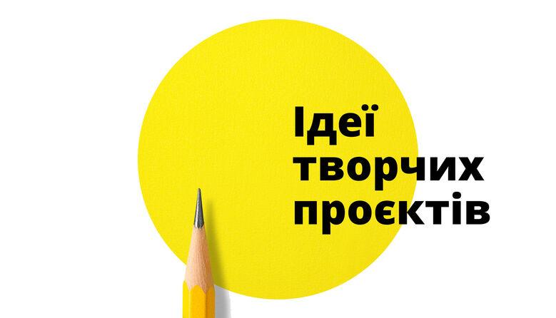 Як мотивувати учнів навчатися в умовах дистанційних уроків: ідеї творчих проєктів