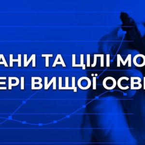 «Наша мета – створити модель автономного закладу вищої освіти», – Сергій Шкарлет