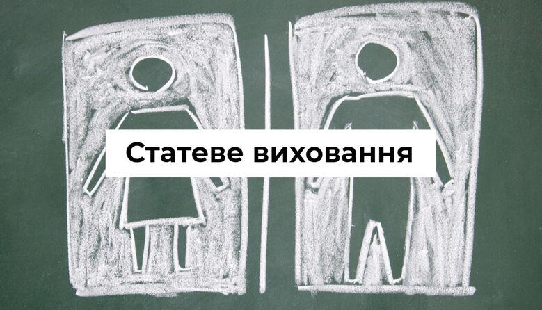 Про статеве виховання варто говорити починаючи з дошкілля, – експертка Асоціації сексологів