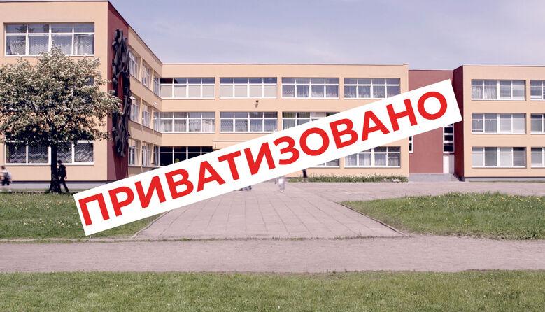 Окремі приміщення закладів освіти можуть підлягати приватизації: ухвалено законопроєкт про нерухоме майно шкіл