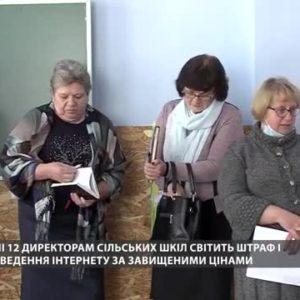 Скандал на Рівненщині: директорам 12 шкіл загрожує ув'язнення через проведений інтернет