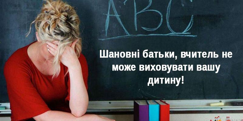 Батьки! Вам потрібно припинити звинувачувати у всьому вчителів!