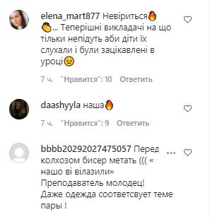 Реакція соцмереж. Скріншот: Instagram
