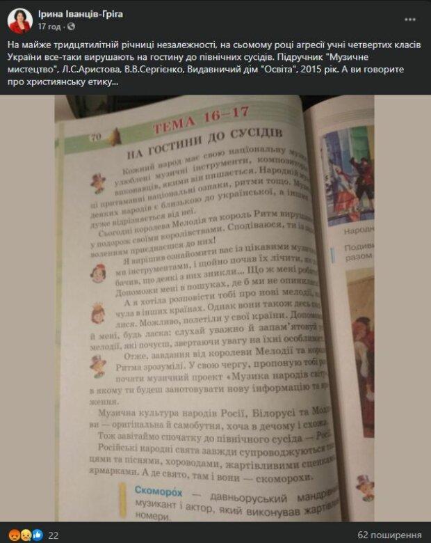 Публікація Ірини Іванців-Гріги, скріншот: Facebook