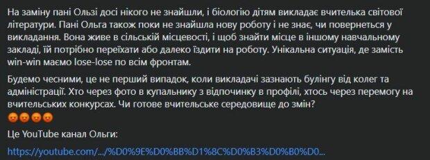 Публікація Едуарда Рубіна, скріншот: Facebook
