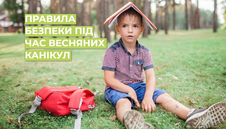 Правила безпеки для дітей під час весняних канікул. Пам'ятка