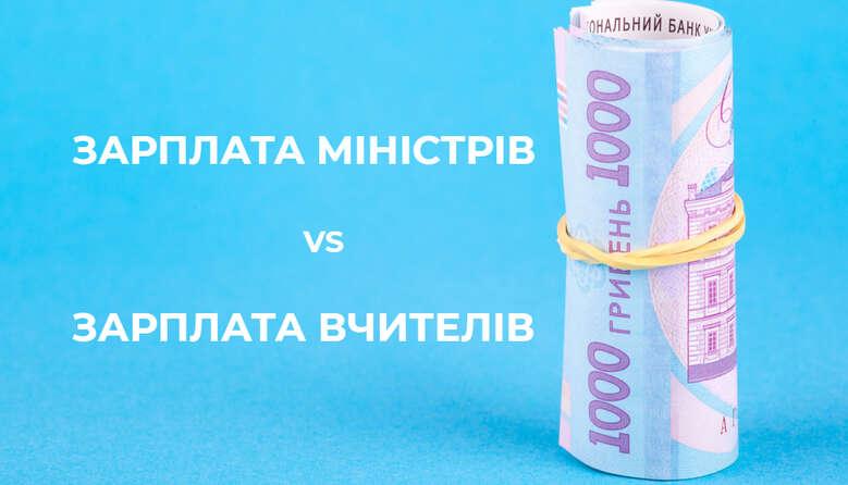 У 9 разів більше ніж у вчителів: хто з міністрів освіти України отримував найвищу зарплату