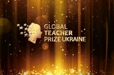 В Україні стартував конкурс Global Teacher Prize Ukraine